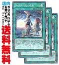 【中古】 [SR-P] 【3枚セット】 氷結界に至る晴嵐 (・SD40_1_通常魔法/SD40-JP026)