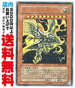 【中古】ラーの翼神竜 (Ultra/jpmp-jp046)3_神10