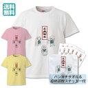 【500円OFF】アマビエ02 Tシャツ メンズ S M L...