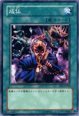★ ★ Buddhahood (normal) be1-jp036 / single / Yu Wang card / card / card