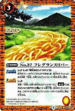 No.37 フレグランスリバー (バトルスピリッツ)(C)(烈火伝 第3章)