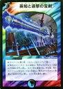 英知と追撃の宝剣 (デュエルマスターズ)(SR仕様)(コミック・オブ・ヒーローズ)