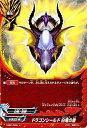 ドラゴンシールド 白竜の盾 (バディファイト)(上)(バディファイト コレクション)