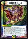 蝙蝠の面 トーブ (デュエルマスターズ)(コモン)(ハムカツ団とドギラゴン剣)