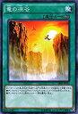 竜の渓谷 (遊戯王)(パラレル)(巨神竜復活)