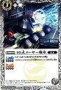 樂天商城 - 92式メーサー戦車 (バトルスピリッツ)(C)(怪獣王ノ咆哮 )