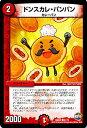樂天商城 - ドンスカレ・パンパン (デュエルマスターズ)(コモン)(世界は0だ!!ブラックアウト!!)