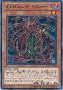 捕食植物スキッド・ドロセーラ (遊戯王)(ノーマル)(インベイジョン・オブ・ヴェノム)
