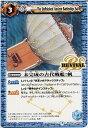 未完成の古代戦艦:帆 (バトルスピリッツ)(C)(十二神皇編 第5章)