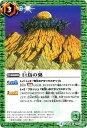 巨鳥の巣 (バトルスピリッツ)(C)(伝説ノ英雄)