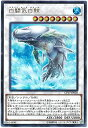 白闘気白鯨 (遊戯王)(ウルトラレア)(コレクターズパック2017)
