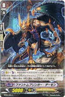 "★ ★ seal Dragon releases now on sale! ""ファントムブリンガー daemon"" (C) bt05-065 ファントムブリンガーデーモン / card fight and Vanguard / single-/BOX products"