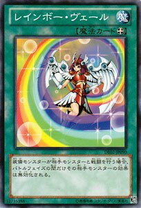 ★ ★ Rainbow veil (normal) de02-jp090 / single / Yu Wang card / card / card