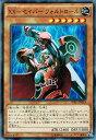 XX-セイバー フォルトロール (遊戯王)(スーパーレア)(レイジング・マスターズ)