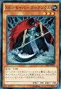 XX−セイバー ダークソウル (遊戯王)(ノーマル)(レイジング・マスターズ)