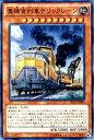 重機貨列車デリックレーン (遊戯王)(ノーマル)(ザ・シークレット・オブ・エボリューション)