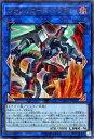 ヴァレルロード・ドラゴン (遊戯王)(ウルトラレア)(サーキット・ブレイク)