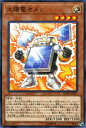 太陽電池メン (遊戯王)(ノーマル)(フレイムズ・オブ・デストラクション)
