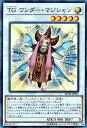 TG ワンダー・マジシャン (遊戯王)(スーパーレア)(レアリティコレクション 20th)