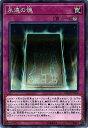 永遠の魂 (遊戯王)(パラレル)(20th ANNIVERSARY DUELIST BOX)