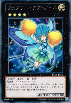 ★ ★ fairy cheer girl (rare) ltgy-jp046 / single card / play King card / Yu ☆ Shanghai Circus World ☆ King /BOX opening products.