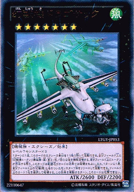 ★ ★ Phantom beast machines ドラゴサック (ultra rare) ltgy-jp053 / single card / Yu King cards and Yu ☆ Academy ☆ King /BOX opening products.