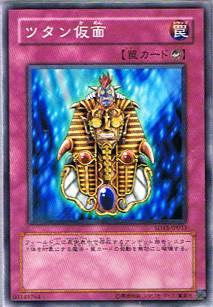 ツタン仮面 (遊戯王)(ノーマル)(アンデットワールド)