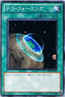 ★ ★ Terra forming (normal) sd20-025 / single / Yu Wang card / card / card