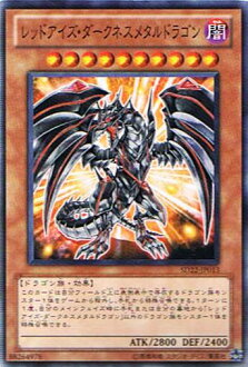 Is: ダークネスメタルドラゴン (normal) sd22-jp013 / single card / yugioh cards / cards / trading cards soul ★ BOX products ★ ★ ★
