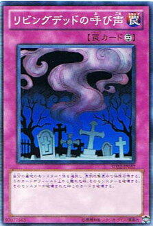 Is the call of the living dead (normal) sd22-jp037 / single card / yugioh cards / cards / trading souls ★ BOX products ★ ★ ★