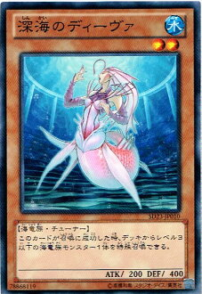 That deep sea Diva (normal) sd23-jp010 / single / Yu Wang card / card / ★ BOX products ★ ★ ★