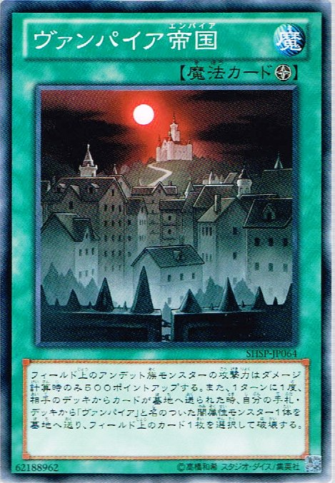★ ★ Vampire Empire (normal) shsp-jp064