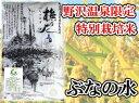 野沢温泉村 野沢農産生産組合 「特別栽培米 ぶなの水」