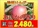 須坂市 山吉果樹園 信州リンゴ 「あいかの香り」3kg