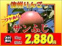 須坂市 山吉果樹園 ワケあり「サンふじ」5kg