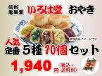 長野市 いろは堂 「おやき」人気定番5種10個セット 【楽ギフ_包装】【楽ギフ_のし宛書】