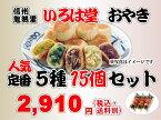 長野市 いろは堂 「おやき」人気定番5種15個セット 【楽ギフ_包装】【楽ギフ_のし宛書】