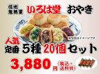 長野市 いろは堂 「おやき」人気定番5種20個セット 【楽ギフ_包装】【楽ギフ_のし宛書】