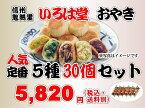 長野市 いろは堂 「おやき」人気定番5種30個セット 【楽ギフ_包装】【楽ギフ_のし宛書】