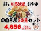 長野市 いろは堂 「おやき」定番8種24個セット 【楽ギフ_包装】【楽ギフ_のし宛書】