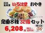 長野市 いろは堂 「おやき」定番8種32個セット 【楽ギフ_包装】【楽ギフ_のし宛書】