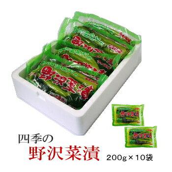 野沢温泉村 とみき漬物 浅漬け「野沢菜漬」10袋...の商品画像