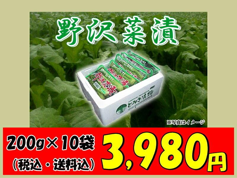 野沢温泉村 とみき漬物 「野沢菜漬」10袋 【楽...の商品画像