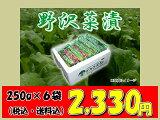 野沢温泉村 とみき漬物  「野沢菜漬」6袋
