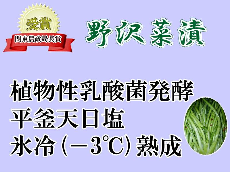 野沢温泉村 とみき漬物 「野沢菜漬」10袋 【...の紹介画像2