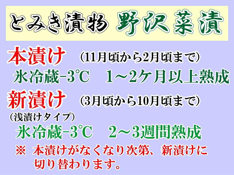 野沢温泉村 とみき漬物 浅漬け「野沢菜漬」10...の紹介画像3