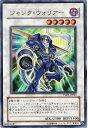 遊戯王 ジャンク ウォリアー YSD3-JP041 ウルトラ【ランクA】【中古】