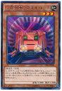 遊戯王 工作列車シグナル・レッド CPL1-JP038 レア【ランクA】【中古】