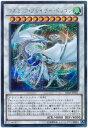 遊戯王 コズミック・ブレイザー・ドラゴン 20AP-JP051 シークレットパラレル【ランクA】【中古】