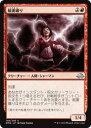マジックザギャザリング MTG 赤 日本語版 稲妻織り/Weaver of Lightning EMN-149 アンコモン【ランクA】【中古】